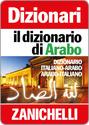 il dizionario di Arabo Digitale